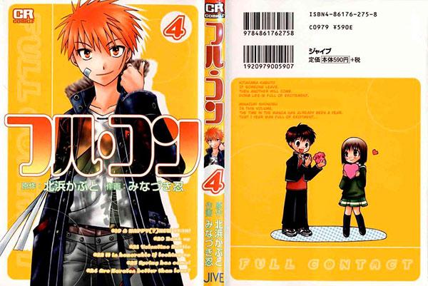 top-manga-debe-ser-anime-full-contact