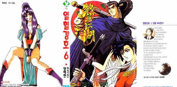 top-manga-debe-ser-anime-ruler-of-the-land