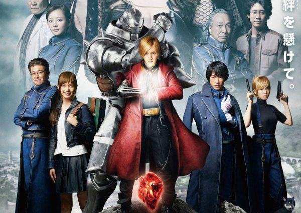 Fullmetal Alchemist Netflix España