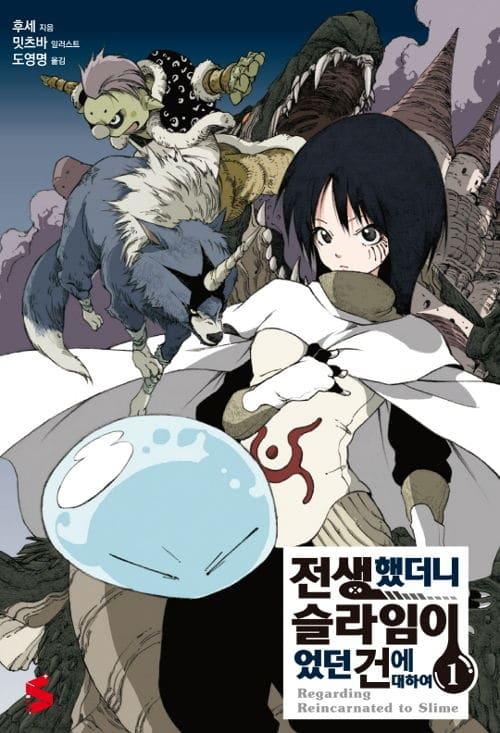 Anime Tensei-Shitara-Slime-Datta-Ken