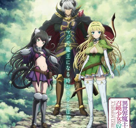 How NOT to Summon a Demon Lord lanzamiento verano